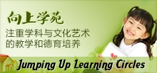 向上学苑 Jumping Up Learning Circles
