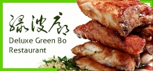 绿波廊中餐馆 Nice Green Bo Restaurant