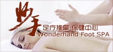 妙手足疗推拿保健中心 Wonderhand Foot Spa