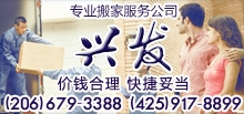 西雅图好运搬家 Lucky Moving & Remodeling
