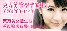 東方美醫學美容中心 Eastern Beauty Cosmetic Surgery