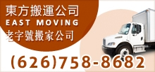 洛杉矶搬家公司—東方搬运公司 EAST MOVING