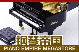 钢琴帝国 Piano Empire Megastore