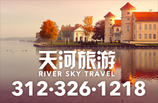 天河旅游  River Sky Travel