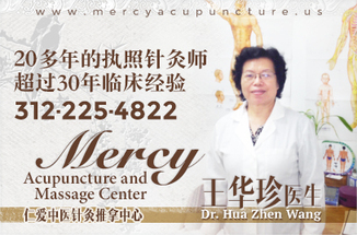 仁爱针灸诊所Mercy Acupuncture and Massage Center