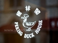 楓林閣 Peking Duck House