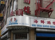 永順海鮮酒樓 Wing Shoon Seafood Restaurant