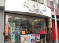 明发廊 Ming's Hair Salon