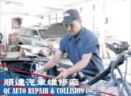 順達汽車維修廠 QC Auto Repair & Collision Inc.