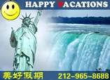 美好假期 Happy Vacations