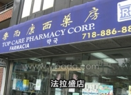 樂而康西藥房 Top Care Pharmacy Corp.