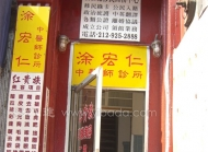 涂宏仁中醫師 Zon Foo Medical & Acupuncture Center