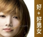 好+好男女髮廊 Better Hair and Beauty Salon Company