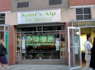 仙跡岩 Saint\'s Alp Tea House