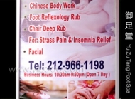 御足堂 YU ZU TANG FOOT SPA