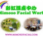彩虹護膚中心 Mimoso Facial World Corp.