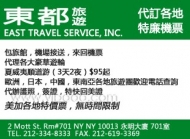 東都旅遊 EAST TRAVEL SERVICE, INC.