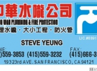 中華水嚨公司 CHUNG WAH PLUMBING & FIRE PROTECTION
