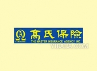 高氏保險 THE MASTER INSURANCE AGENCY INC.