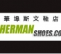 斯文鞋店 SHERMAN SHOES