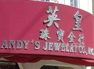 英皇珠寶金行 Andy\'s Jewelry Co., Inc.
