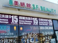 漢生堂美妍館 SF Beauty Salon & Foot Spa Reflexology