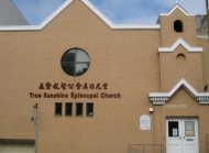 聖公會真日光堂 True Sunshine Episcopal Church