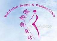 輕鬆瘦身站 BODYPERFECT BEAUTY & WELLNESS CENTER