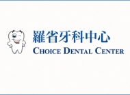 羅省牙科中心 Choice Dental Center