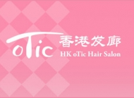 香港发廊 HK OTIC HAIR SALON