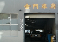金門汽車及車身修理廠 GOLDEN EXPRESS AUTO BODY & PAINTING