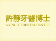 許靜牙醫博士 A JING XU DENTAL CENTER