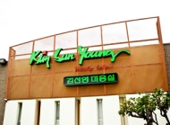 洛杉磯美容美髮店 KIM SUN YOUNG BEAUTY SALON
