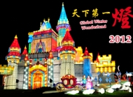 天下第一燈嘉年華 Global Winter Wonderland