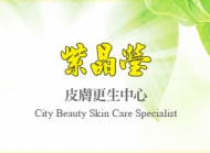 紫晶瑩皮膚更生中心 CITY BEAUTY SKINCARE SPECIALIST