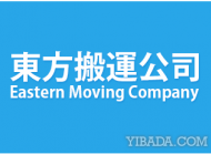 东方搬运公司 Eastern Moving Company