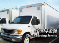好世界搬运 Chan's Moving Service