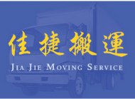 佳捷搬运 Jiajie moving service
