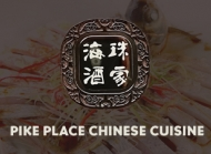 海珠酒家 Pike place Chinese Cuisine