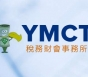 YMCT 税务财会事务所 YMC Tax & Accounting Co.