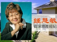 钟慧敏/Jane NEWSTAR Realty & Inv.