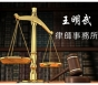王明武律师事务所 Wong & Hung Attorneys at Law