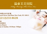瀛東美美容院 Kitty Beauty Skin Care Inc.