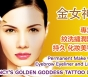 金女神专业纹绣美容 NANCY'S GOLDEN GODDESS TATTOO INC.