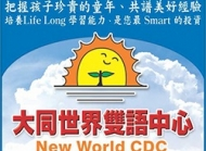 兒童中心幼儿园 New World Child development Center