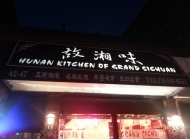 故湘味 Hunan Kitchen of Grand Sichuan HUNAN KITCHEN OF GRAND SICHUAN