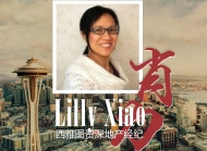 肖力/Lilly Xiao 西雅图资深地产经纪 Skyline Properties Inc.