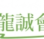 龙诚注册会计师事务所 - Fidelity Accounting Tax Service