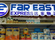 远东物流  FAR EAST EXPRESS