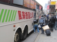 风华捷运公司  Fung Wah Bus Transportation, Inc.